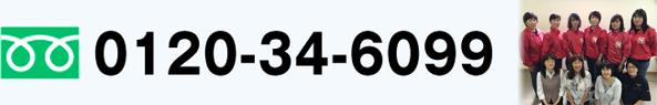 電話でもお気軽にお申し込み下さい。