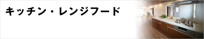 キッチン・レンジフード