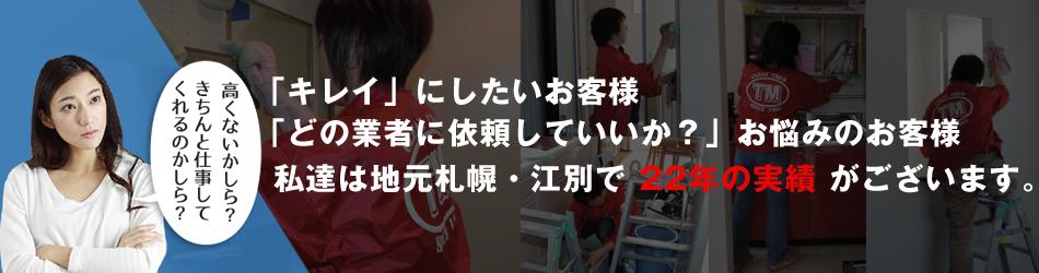 私達は地元札幌・江別で22年の実績がございます。